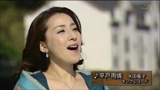水田竜子 - 平戸雨情
