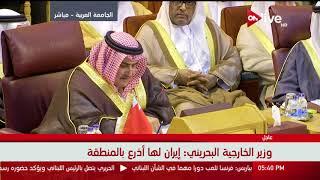 بالفيديو.. وزير خارجية البحرين: إيران تريد إسقاط دولنا.. وحزب الله ذراعها الأكبر