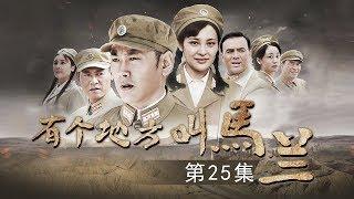 《有个地方叫马兰》 第25集| CCTV电视剧