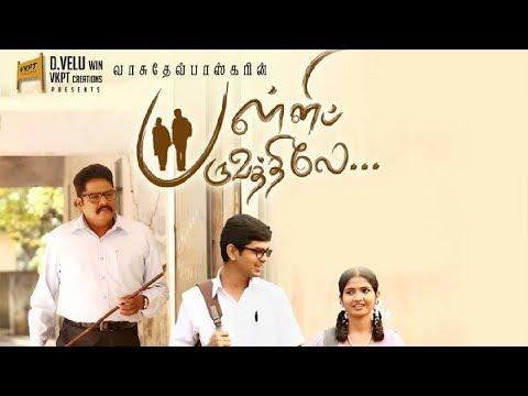 Palli Paruvathile Movie Review | R. K. Suresh | Vasudev Bhaskar | K.S. Ravi Kumar | Cauvery Talkies