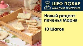 Новый рецепт печенья Мария . Рецепт от шеф повара Максима Григорьева