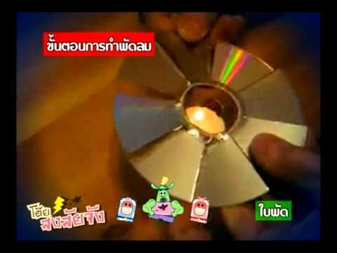 โอ๊ย!สงสัยจัง ขั้นตอนการทำพัดลม How to make USB fan from used CD