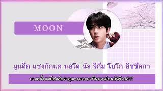 Baixar [KARAOKE/THAISUB] BTS JIN (방탄소년단 진) - Moon