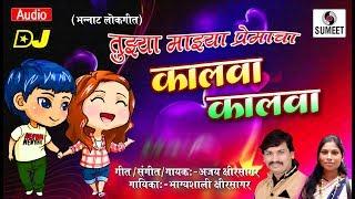 Kalva Kalva - Marathi Lokgeet - DJ SP - Officia...