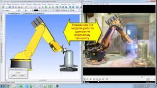 Специализированная система off-line программирования робота KUKA на базе T-FLEX CAD
