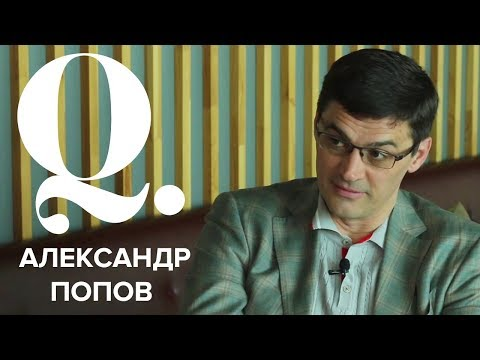 Александр Попов – про Ефимову, Фелпса, деньги и выборы / ИнтерQ