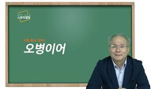 김연수의 스토리텔링 6강