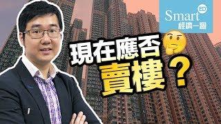 諗Sir:現在應否賣樓?【諗sir投資教室】