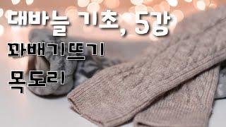 꽈배기뜨기 도안보는 법★ 꽈배기 목도리[대바늘 초보5강…