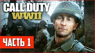 Call of Duty: WW2 Прохождение #1 - ВОЗВРАЩЕНИЕ ВО ВТОРУЮ МИРОВУЮ!! (На ПК в 60fps)
