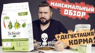 Schesir Vegetal вегетарианский корм для собак | Обзор корма | Веган корм Шезир для собак малых пород