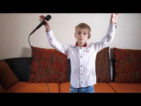 Мама, Стас Михайлов, кавер в детском исполнении, Первая домашняя репетиция