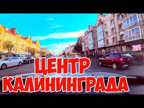 КАЛИНИНГРАД ЦЕНТР   Kaliningrad   Königsberg   Russia   город для пмж