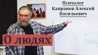 О людях. Психолог Капранов А.В.