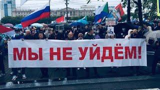 ⭕️ Хабаровск  | 74-й день протеста