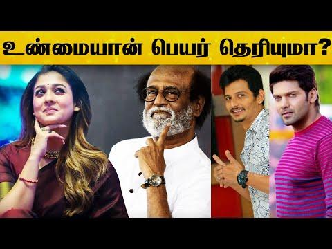 Tamil Cinema-வில் பெயரை மாற்றி கொண்ட நட்சத்திரங்கள்.., உண்மையான் பெயர் என்ன தெரியுமா? | Tamil Cinema