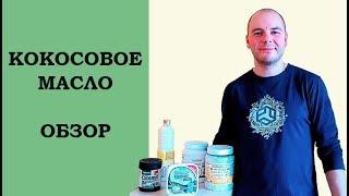 Кокосовое масло. Обзор, применение на кето диете, безуглеводной или жировой диете.