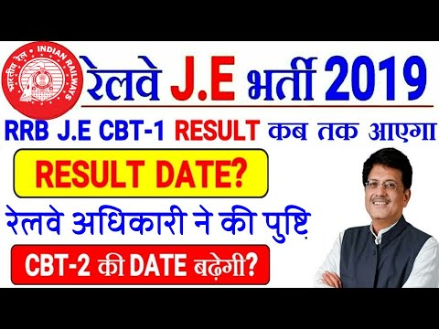 RRB JE Result 2019: How to Check RRB Railway Junior Engineer CBT 1 Merit List