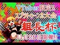 VTuber限定!!スプラトゥーン2大会!!組長杯開催!!【組長杯運営視点】