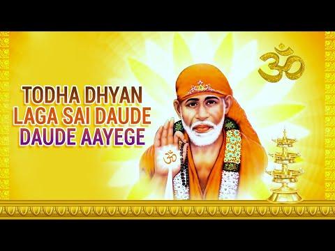 Todha Dhyan Laga Sai Daude Daude Aayege | Sai Bhajan | Sai Baba Devotional Song