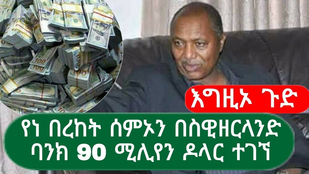 More than 90 million dollar found in Switzerland under the name of higher Ethiopian officials