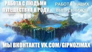 225.РАБОТА ВЫПУСКНИКОВ И ОМ ПУТЕШЕСТВИЕ