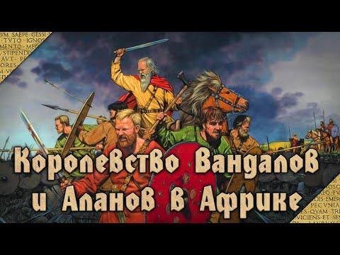 История королевства Вандалов (Varus PrimaRenatus Feat. Простая История)