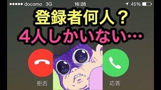 頭がおかしい小学生YouTuberを煽ったら母親が謝罪の電話をかけてきたwww【最終章】 thumbnail