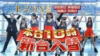 四色定理 P-ZONE TVCM