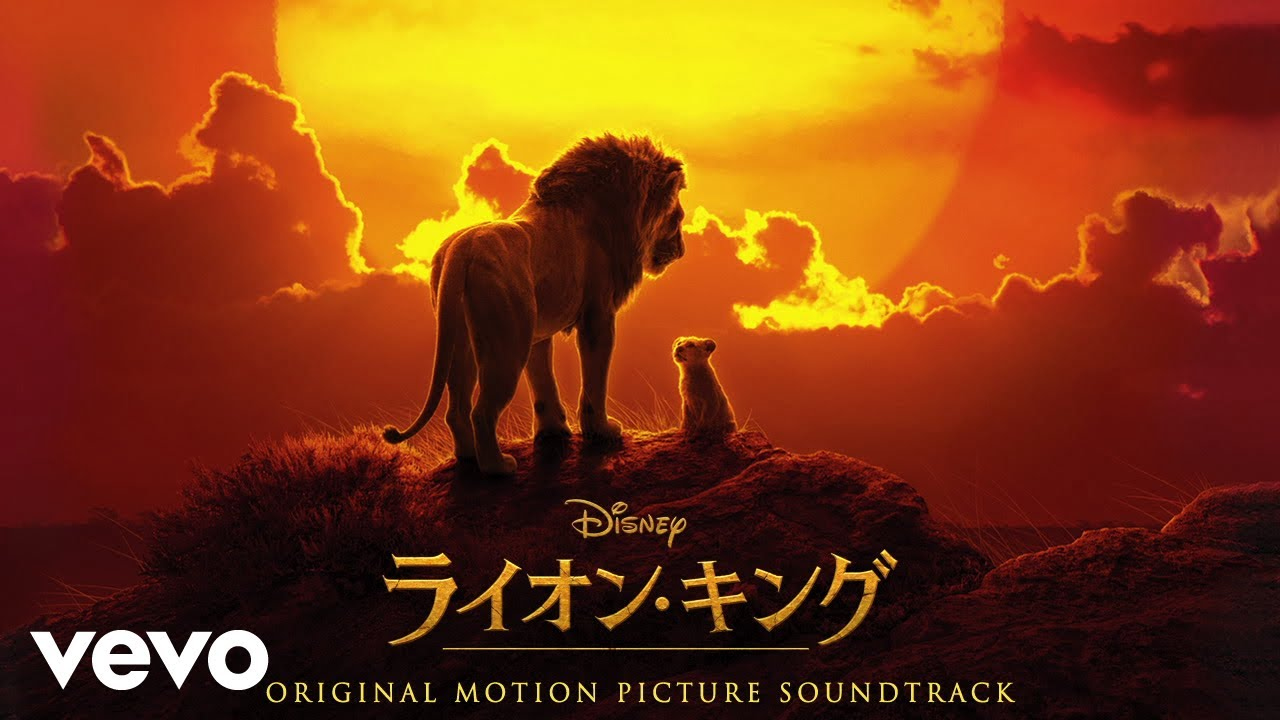 """Download I Just Can't Wait to Be King (From """"The Lion King"""" Japanese Original Motion Picture Sou..."""