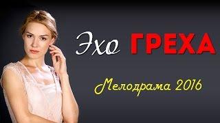 """""""Эхо греха"""" Русские мелодрамы 2016 #трейлер - Наше кино"""