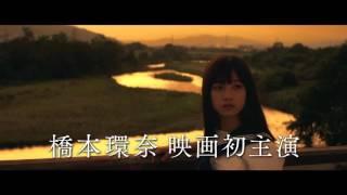 角川映画40周年記念作品。橋本環奈主演! シリーズ累計260万部突破!赤...