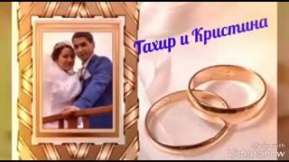 Цыганская свадьба Тахира и Кристины