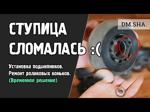 Ступица сломалась. Установка подшипников. Ремонт роликовых коньков. (DM.SHA.))