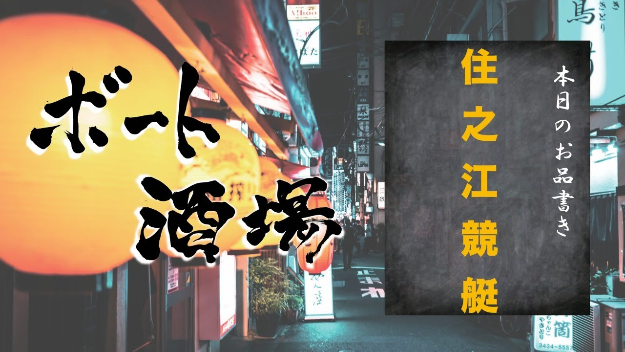 ボート酒場 住之江優勝戦