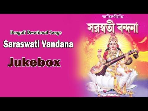 Saraswati Vandana | Saraswati Maa Songs | Bengali Devotional Songs | Gathani Music