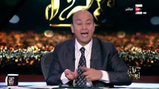 كل يوم - عمرو اديب: الاسترليني نزل فى بريطانيا تفائلوا .. احنا هنا فى مصر بنلطم