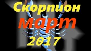 Гороскоп на март 2017 года для Скорпиона