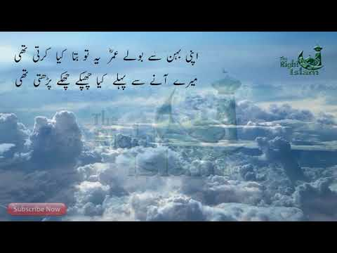 Naat hasbi rabbi jallallah in urdu full
