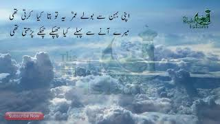 HasBi RAbbi jallallah Naat Lyrics in urdu (Teray sadqay mein aaqa)