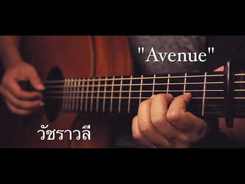 Avenue  วัชราวลี Fingerstyle Guitar Cover (TAB)