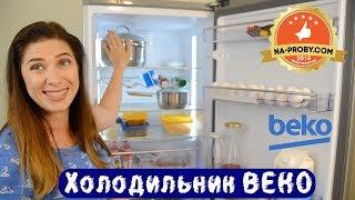 Обзор холодильника BEKO RCNA365E30ZX после трех недель тестирования