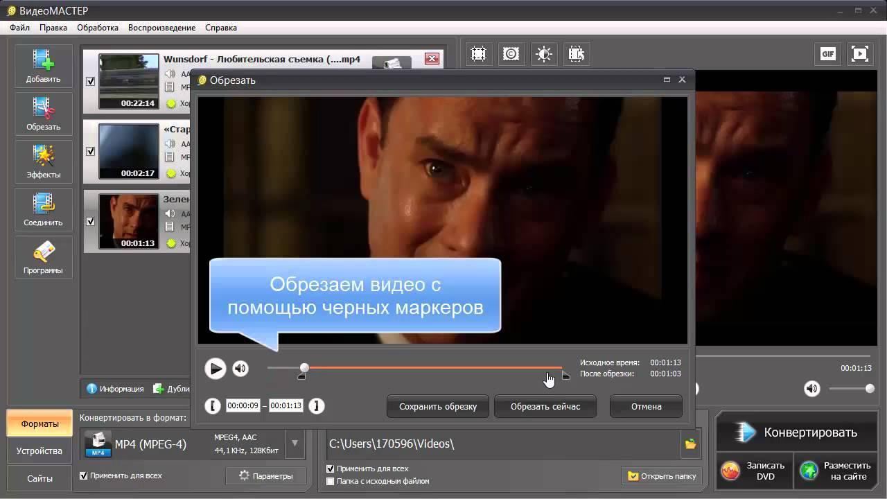 Скачать программу для склеивания видео торрент