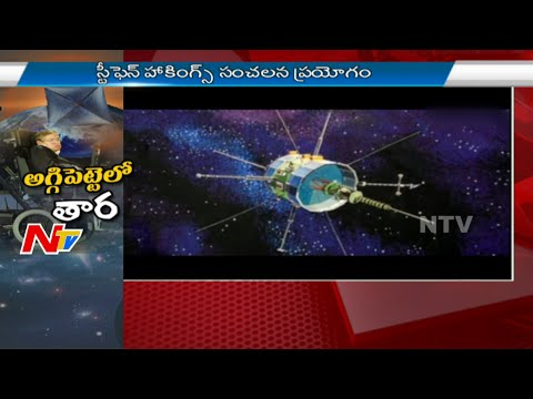 Stephen Hawking to Launch Match Box Satellite | Alien-Hunting Mission | Special Focus | NTV