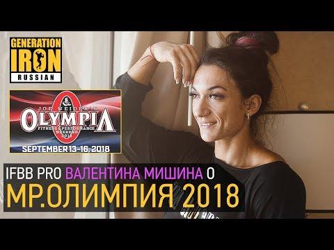 Валентина Мишина об Олимпии, спорте, сексе и высокомерии Фила Хита