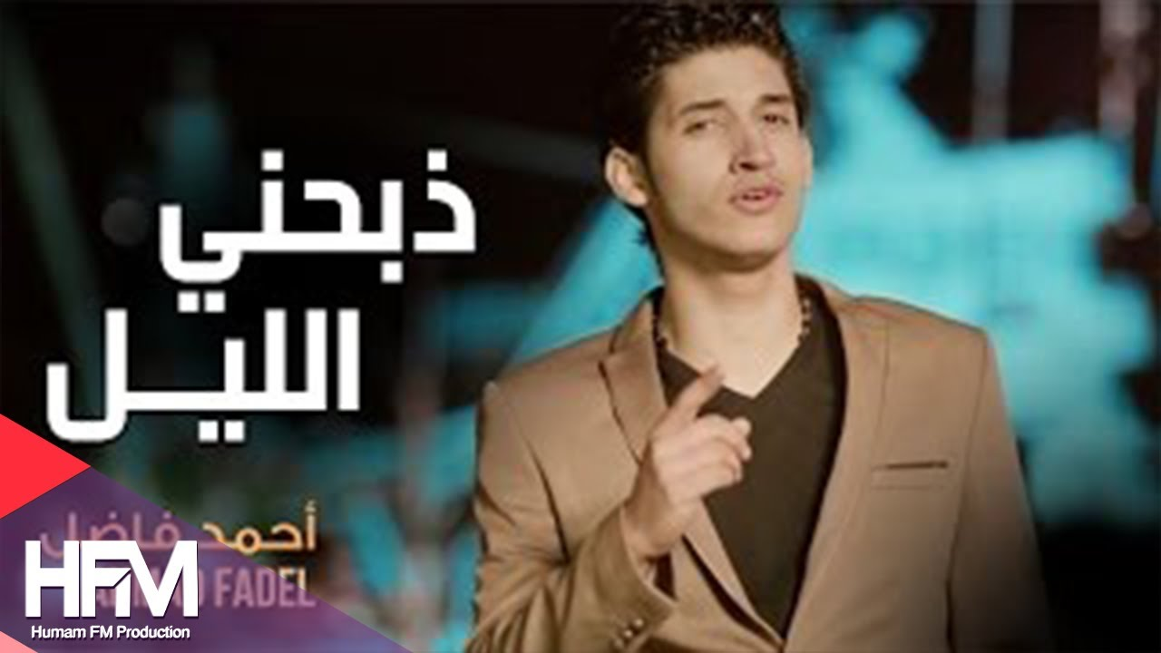 احمد فاضل - ذبحني الليل (فيديو كليب حصري)   2015