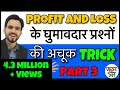 Profit and Loss Short Trick in Hindi for Bank PO, SSC CGL, LDC, KVS, DSSSB, Railway Group D