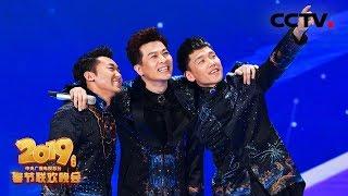 [2019央视春晚] 歌曲《夜空中最亮的星》 演唱:于毅 扎西平措 傲日其愣(字幕版)| CCTV春晚