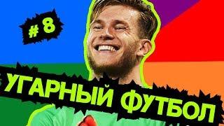 УГАРНЫЙ ФУТБОЛ #8 Ученик Акинфеева в финале ЛЧ
