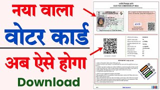 How To Download e-EPIC in hindi 2021   Digital voter card download 2021   e voter card download 2021